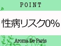 Aroma De Paris アロマ デ パリで働くメリット7