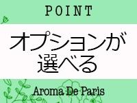 Aroma De Paris アロマ デ パリで働くメリット8