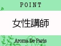 Aroma De Paris アロマ デ パリで働くメリット9