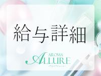 Aroma Allureで働くメリット1