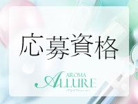 Aroma Allureで働くメリット2