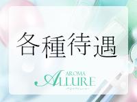 Aroma Allureで働くメリット3