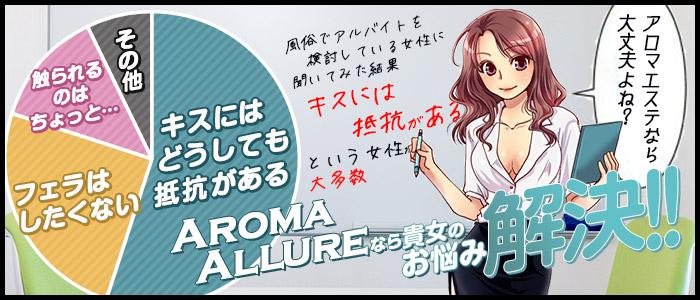 Aroma Allureの求人画像