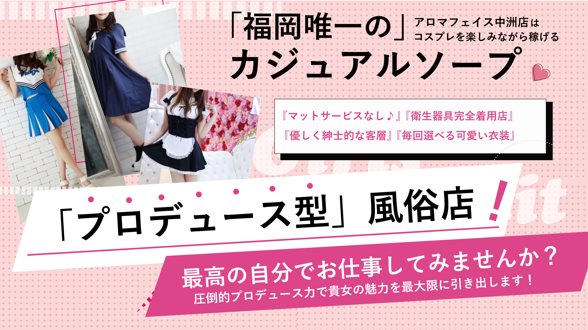 AROMA FACE NAKASUの求人画像