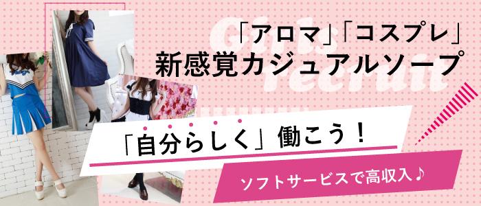 AROMA FACE NAKASUの体験入店求人画像
