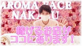 AROMA FACE NAKASUのスタッフによるお仕事紹介動画