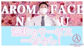 AROMA FACE NAKASUの求人動画