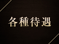 aroma Flan 札幌店で働くメリット3