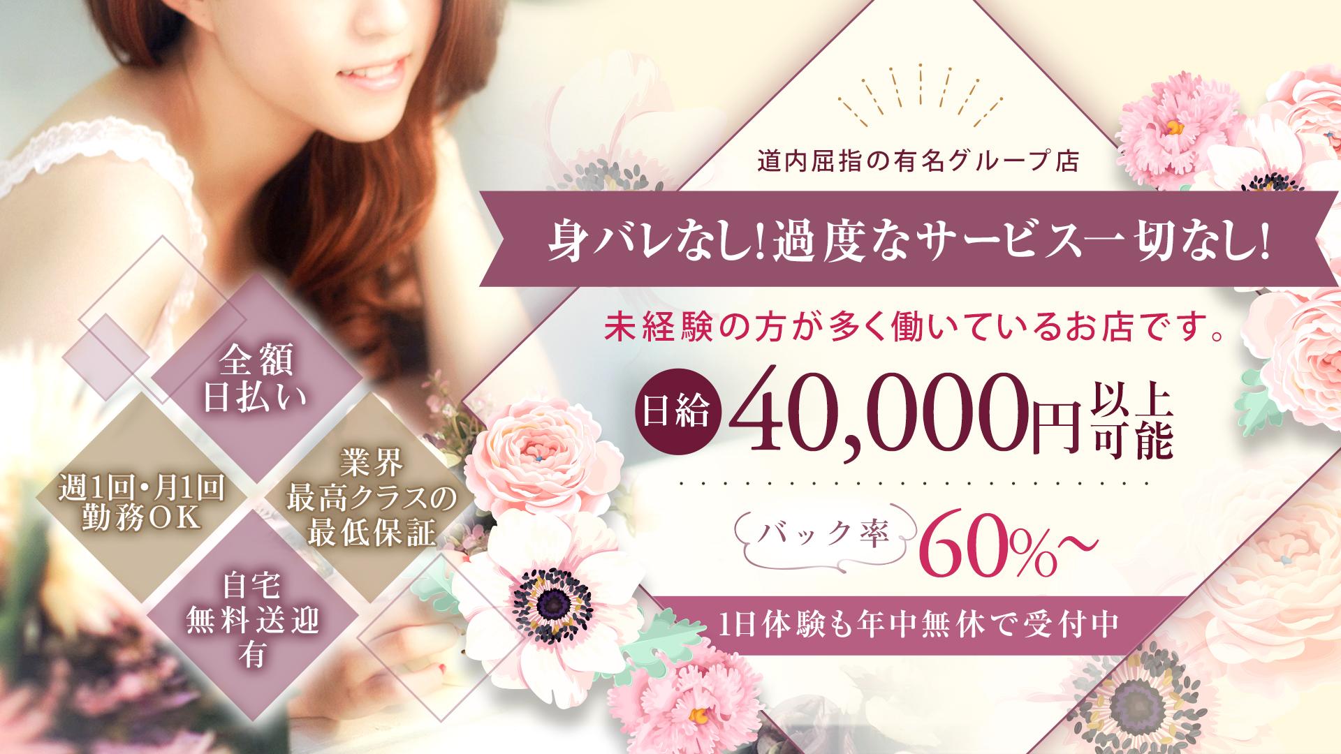 aroma Flan 札幌店の求人画像