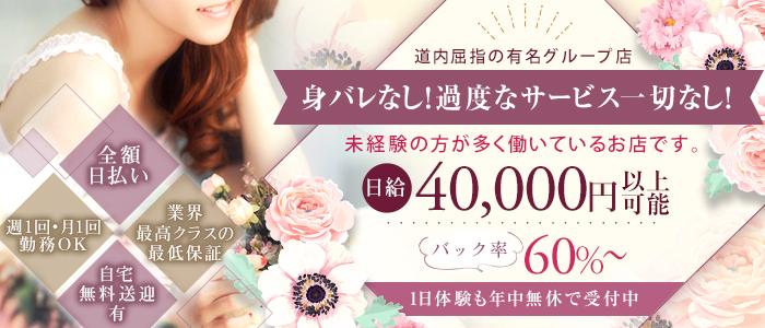 aroma Flan 札幌店の体験入店求人画像