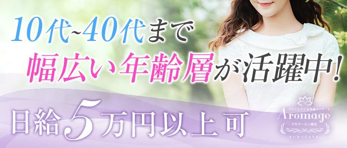 アロマージュ熊谷の求人画像
