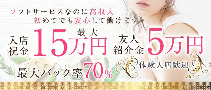 体験入店・aroma Gold(アロマゴールド)