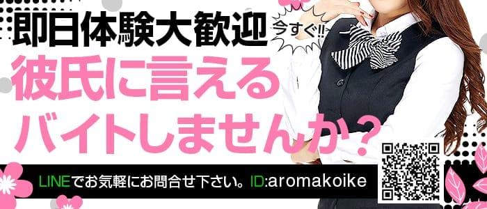 体験入店・アロマギルド静岡店