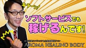 -Aroma healing body-の求人動画