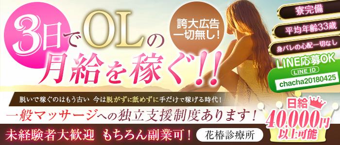 体験入店・花椿診療所