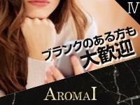 AROMA I (アロマ アイ)で働くメリット4