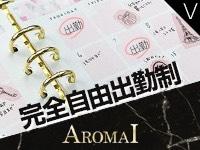 AROMA I (アロマ アイ)で働くメリット5