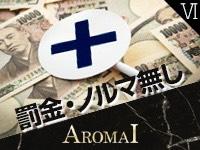 AROMA I (アロマ アイ)で働くメリット6