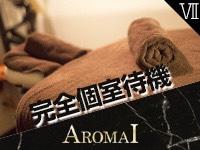 AROMA I (アロマ アイ)で働くメリット7