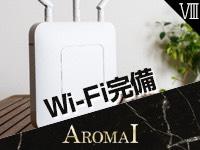 AROMA I (アロマ アイ)で働くメリット8