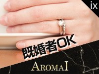 AROMA I (アロマ アイ)で働くメリット9