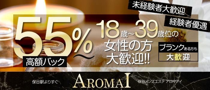 AROMA I (アロマ アイ)の求人画像