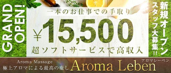Aroma Leben(アロマレーベン)