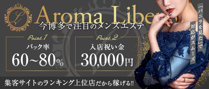Aroma Libertyの求人画像