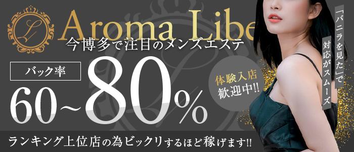 Aroma Libertyの体験入店求人画像