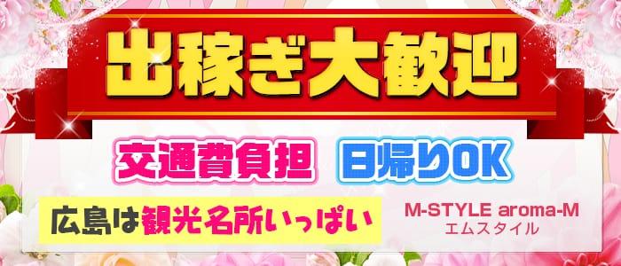 M-STYLE aroma-M