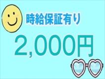 嬉しい、時給保証2,000円♪のアイキャッチ画像