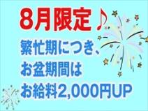 8月限定♪お給料2,000円UP♪のアイキャッチ画像