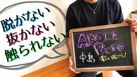aroma Pure~アロマピュアのスタッフによるお仕事紹介動画