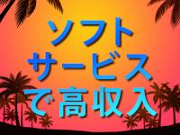 アロマリラックスリゾート 甲府店