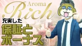 ARoma Richの求人動画