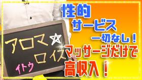 AROMA☆ROYCE ~アロマロイスの求人動画