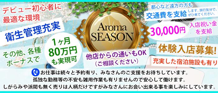アロマシーズン