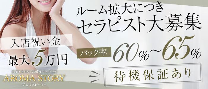 AROMA STORY 錦糸町店の求人画像