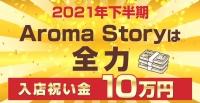 大阪回春性感風俗エステ Aroma Storyで働くメリット5