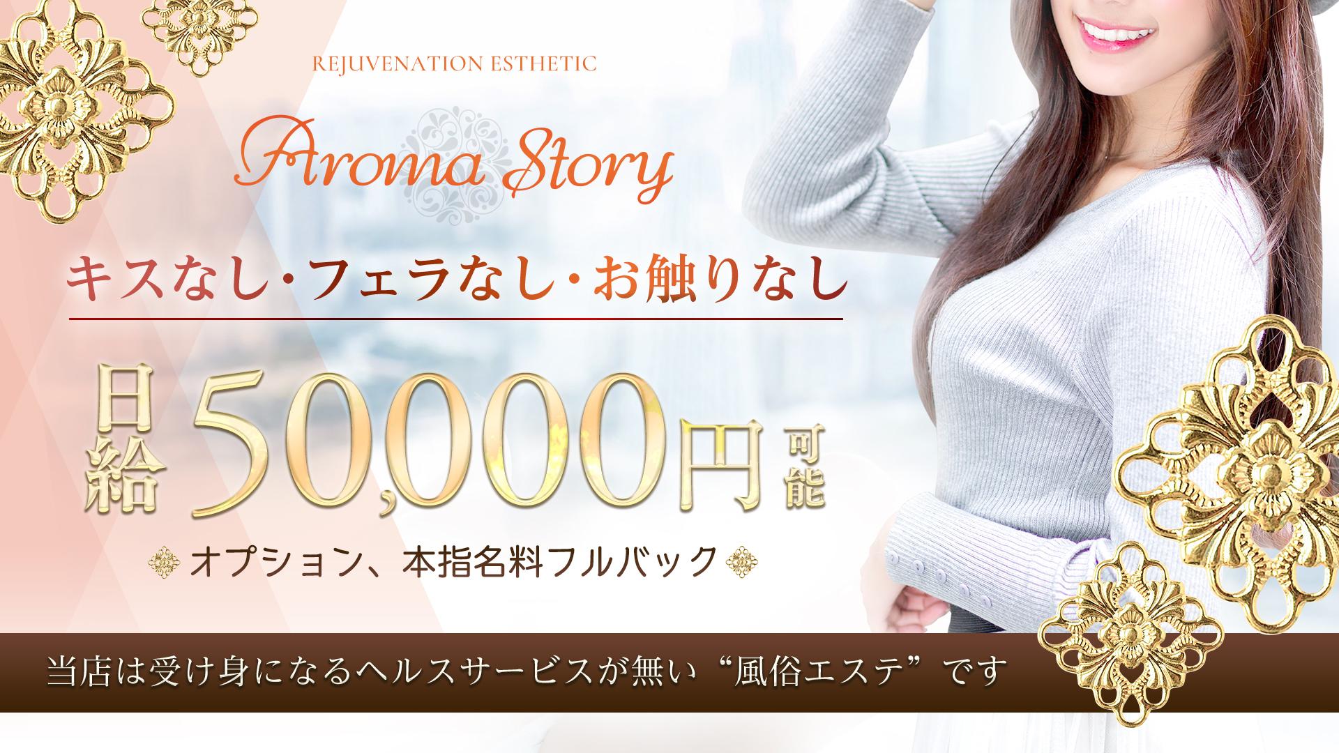 大阪回春性感風俗エステ Aroma Storyの求人画像