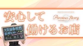 大阪回春性感風俗エステ Aroma Storyの求人動画