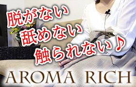 AROMA RICH~アロマリッチ~の求人動画