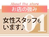 大阪エステ性感研究所 梅田店で働くメリット1