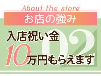 大阪エステ性感研究所 梅田店で働くメリット2
