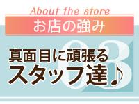 大阪エステ性感研究所 梅田店で働くメリット3