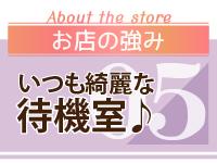 大阪エステ性感研究所 梅田店で働くメリット5