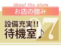 大阪エステ性感研究所 梅田店で働くメリット7