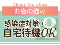大阪エステ性感研究所 梅田店で働くメリット8