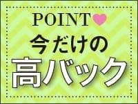 大阪エステ性感研究所 梅田店