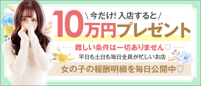 大阪エステ性感研究所 梅田店の求人画像